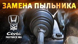 Замена пыльника рулевой тяги - Honda Civic Fastback MA