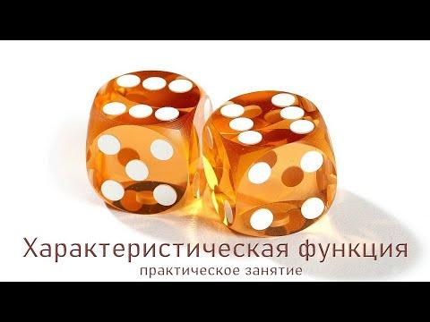 15. ХАРАКТЕРИСТИЧЕСКАЯ ФУНКЦИЯ 📚 Теория вероятностей