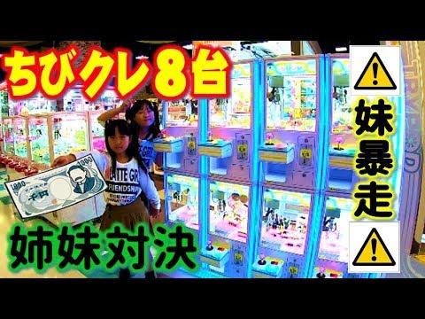 いったいどうした?! 妹暴走wちびクレーンゲーム8台で1000円姉妹対決‼ 【しほりみチャンネル】