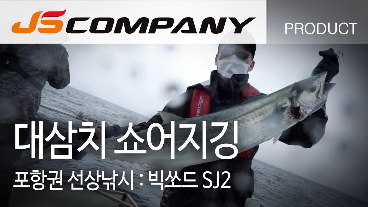 포항 우중 대삼치 선상낚시, 삼치 전용 로드 BIXOD SJ2