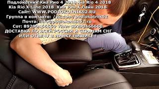 Подлокотник Kia Rio X-Line 2018- Киа Рио Х Лайн 2018  Киа Рио 4 2018 - Kia Rio 4 2018