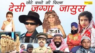 Video Jagga Jasoos    जग्गा जासूस    Full Funny Comedy    Bacho Ki Comedy Film 2017 download MP3, 3GP, MP4, WEBM, AVI, FLV Juli 2018