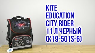 Розпакування Kite Education City Rider 35x25x13 см 11 л Чорний К19-501S-6