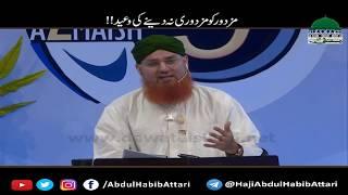 Mazdoor Ko Mazdoori Na denay Ki Waeed (Z.Azmaish S-09) Maulana Abdul Habib Attari