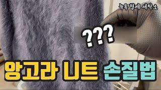 앙고라 니트 손질법 / 앙고라 손질 꿀팁 / 세탁소 비…
