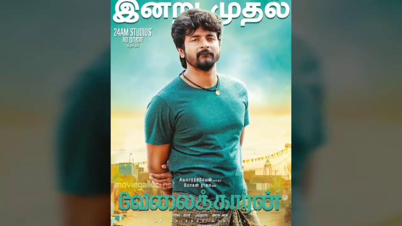 Velaikaran full HD movie in Tamil - YouTube