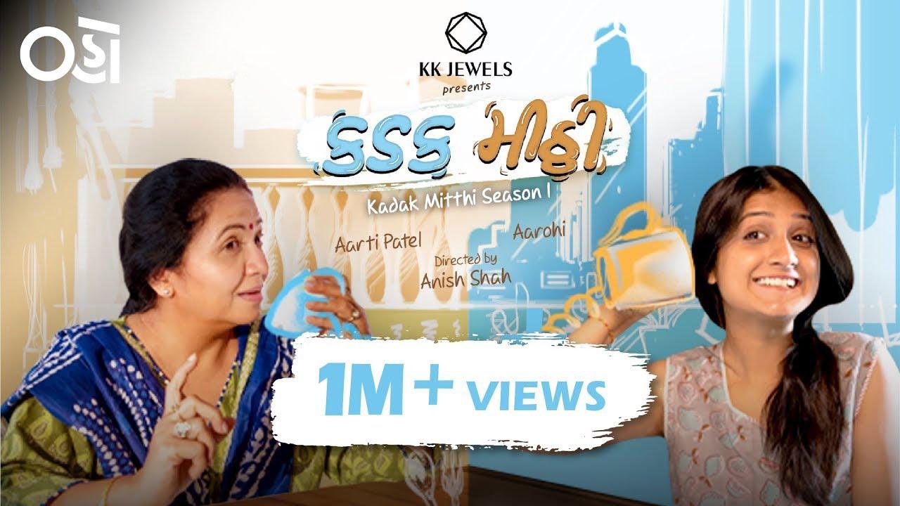 Download Kadak Mitthi - Season 01 | Official Trailer | Aarti Patel | Aarohi | Anish Shah | OHO Gujarati