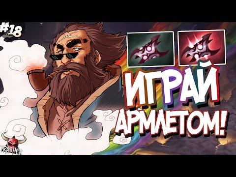 видео: ИГРАЙ АРМЛЕТОМ! КУНКА!!! | Дота 2 ТОП ММР #18