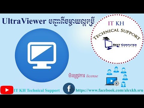 How to Download and install UltraViewer version 6 2 - YouTube
