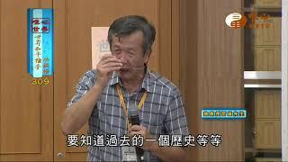 楊極東,施哲雄【世界和平推手功德309】| WXTV唯心電視台