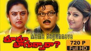 mama bagunnava full length telugu movie    rajendra prasad naresh rambha mohini    upload 2015