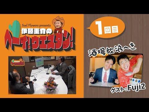 ラジオ「Soel Flowers present 伊藤圭介のヘーイ!ウエスタン!」第1回!ゲストはFuji2さん