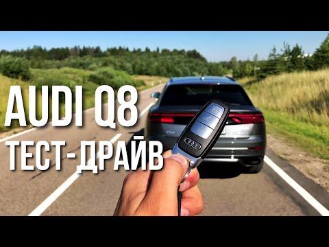 Ауди q8 видео обзор в россии