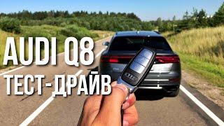 Audi Q8. Тест Драйв, Обзор и Отзывы