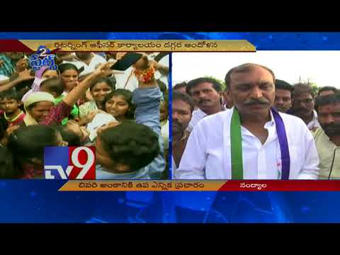 Thumbnail: YCP Silpa Mohan Reddy on Nandyal By-poll campaign - TV9
