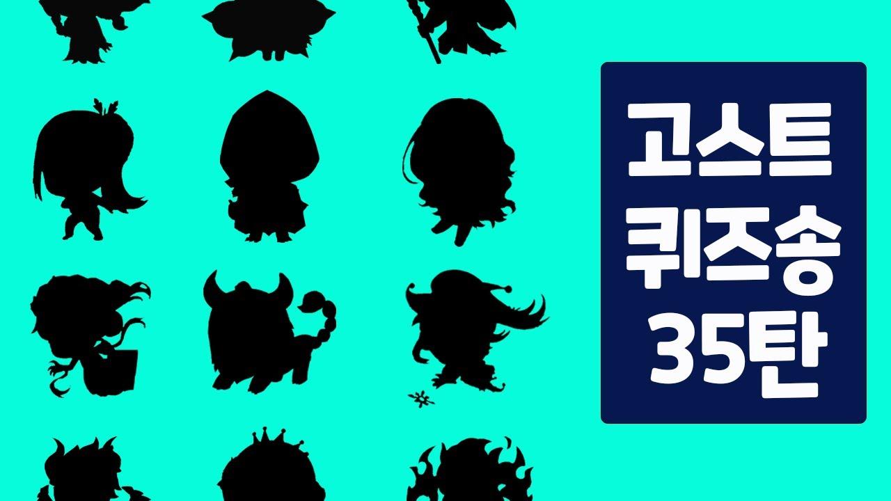 신비아파트 노래] 누구나 도전하는~ 고스트 퀴즈송!!  35탄!! 오늘도 힘차게 도전해주세요~^0^