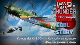 Kawasaki Ki-100-II  Хентайная лавка | War Thunder