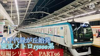 鉄道発車動画の短編シリーズ PART96 東京メトロ15000系 八千代緑が丘始発