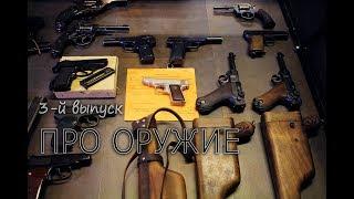 3-й выпуск. Оружейный магазин Armoria. Как получить разрешение на оружие в Финляндии