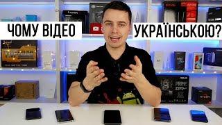 Чому я знімаю відео Українською? - Огляд UA Video