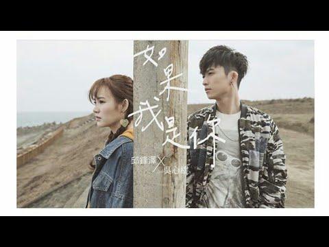 【歌詞】邱鋒澤&吳心緹-如果我是你|Emily Lu