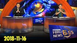 Hiru News 6.55 PM | 2018-11-16 Thumbnail