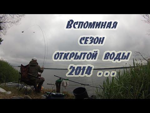 Вспоминая сезон открытой воды 2014 ...
