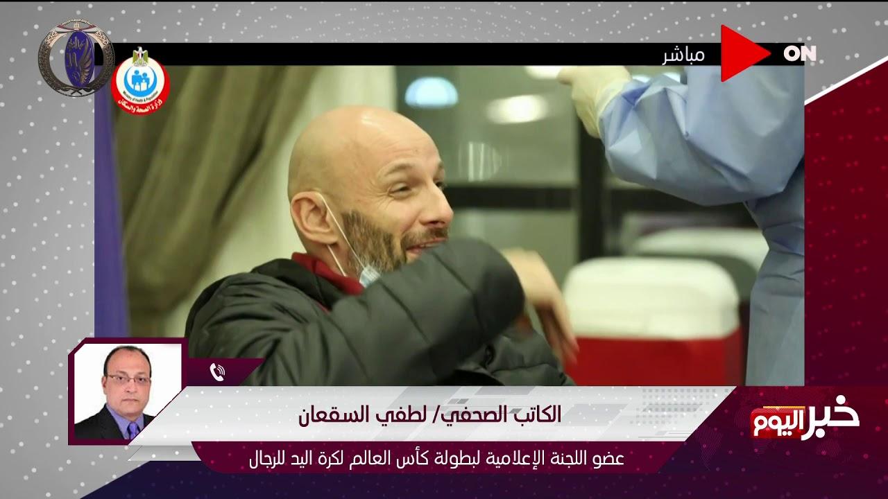 خبر اليوم - لطفي السقعان يوضح أراء الوفود المشاركة في تنظيم مصر لبطولة كأس العالم لليد  - 20:56-2021 / 1 / 22