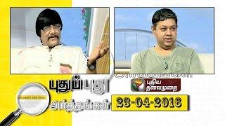 Pudhu Pudhu Arthangal 23rd April 2016 – Puthiya Thalamurai TV