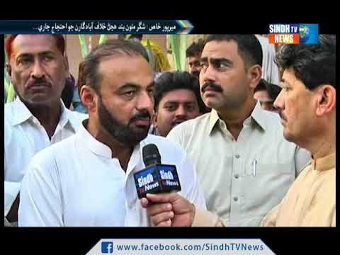 Mirpurkhas Cane Growers Protest Against Sugar Millers Report - Sindh TV News