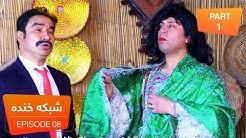 شبکه خنده - فصل ۶ - قسمت ۰۸- بخش اول / Shabake Khanda - Season 6 - Episode 08