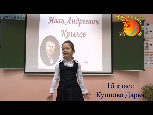 Изображение предпросмотра прочтения – ДарьяКупцова читает произведение «Чиж и Голубь» И.А.Крылова