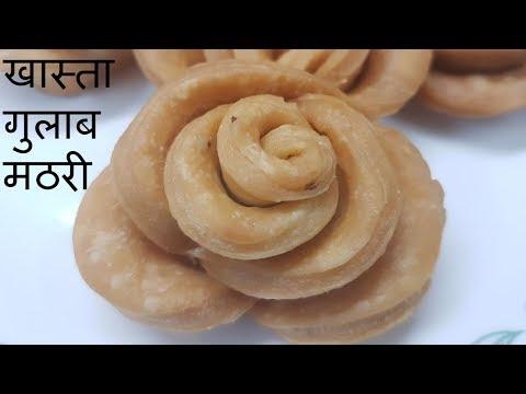 🌹ROSE Mathri|इस दीवाली आसान तरीके से बनाये खस्ता गुलाब मठरी|Easy Rose design Mathri Recipe in Hindi