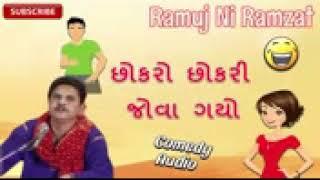 છોકરો છોકરી જોવા ગયો | ગુજરાતી કોમેડી | હાસ્યની ની રમઝટ