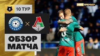 22.09.2019 Оренбург - Локомотив - 2:3. Обзор матча