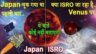 ISRO Venus Mission New Update | देखिये Animation के साथ | ISRO News in Hindi | Shukrayaan