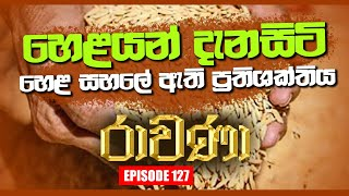 RAVANA | Episode 127 | 12 – 11 – 2020 | SIYATHA TV Thumbnail