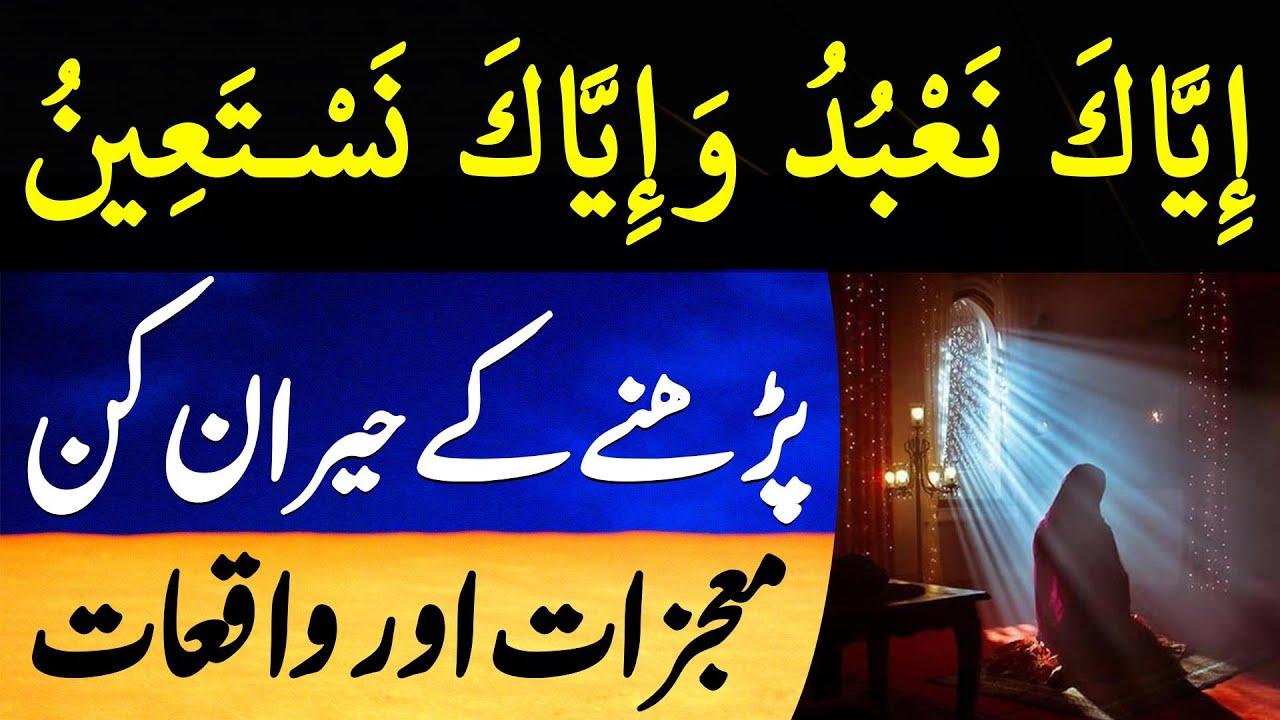 Surah Fatiha Ki Ayat Ka Waqia Aur Mojzaat || Ilm Ki Baat