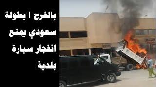 الخرج I بطولة سعودي يمنع انفجار سيارة بلدية