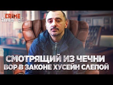 Смотреть Смотрящий из Чечни вор в законе Хусейн Слепой онлайн