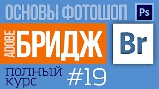 уроки фотошопа на русском №19 Адобе Бридж Обзор   | Фотоазбука