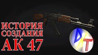 История создания  АК 47 -//- DoubleTop