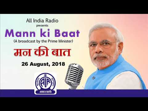 Mann Ki Baat-26 August 2018 : PM Shri Narendra Modi shares his thoughts with the nation.
