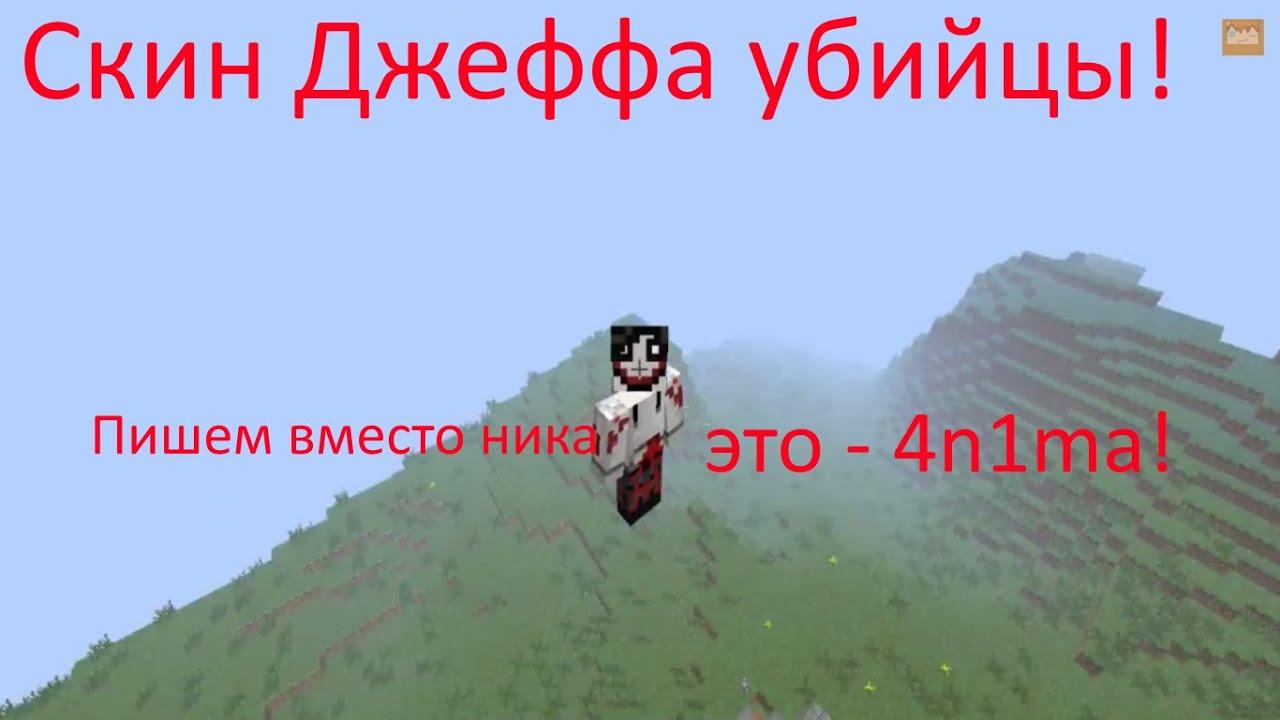 Скин minecraft Джеф убийца - mineisone.ru