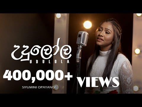 Siyumini Opayangi - උදුලෝල (Udulola)   Official Music Video