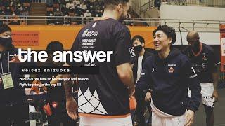 【ベルテックス静岡公式】ドキュメンタリー『the answer vol.3 』