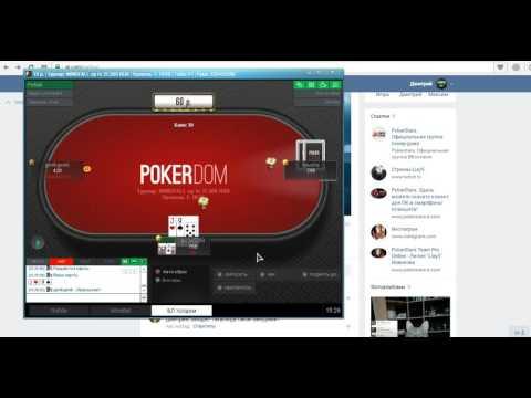 PokerDom - бездепозитный бонус 640 на баланс! Пару игр в спин энд го