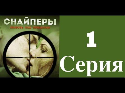 Снайперы. Любовь под прицелом - 1 серия (1 сезон) / Сериал / 2012 / HD 1080p