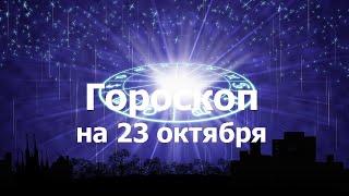 Гороскоп на 23 октября, для всех знаков зодиака