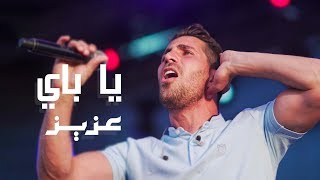 "عزيز مرقة _ يا باي "" Video Lyrics """